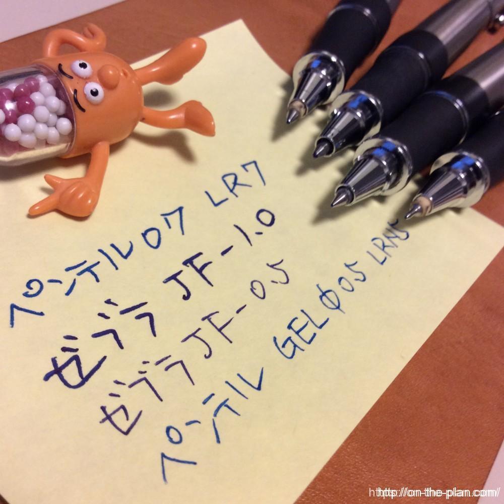 【Zoom505bw】 トンボ鉛筆、水性ボールペン実は他社各種リフィルが使えた