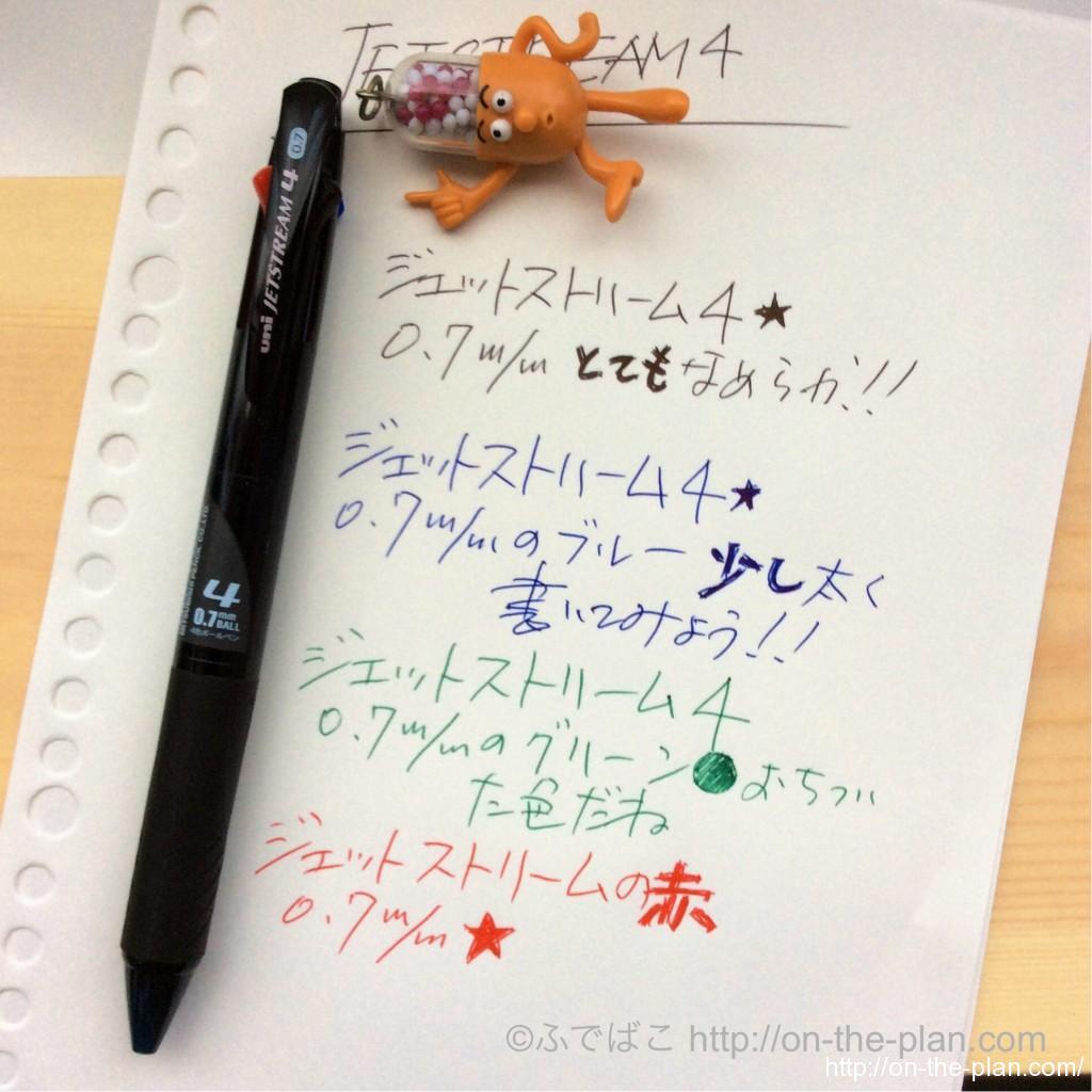 【4色ボールペン】三菱uni JETSTREAM4ジェットストリーム4/0.7mm