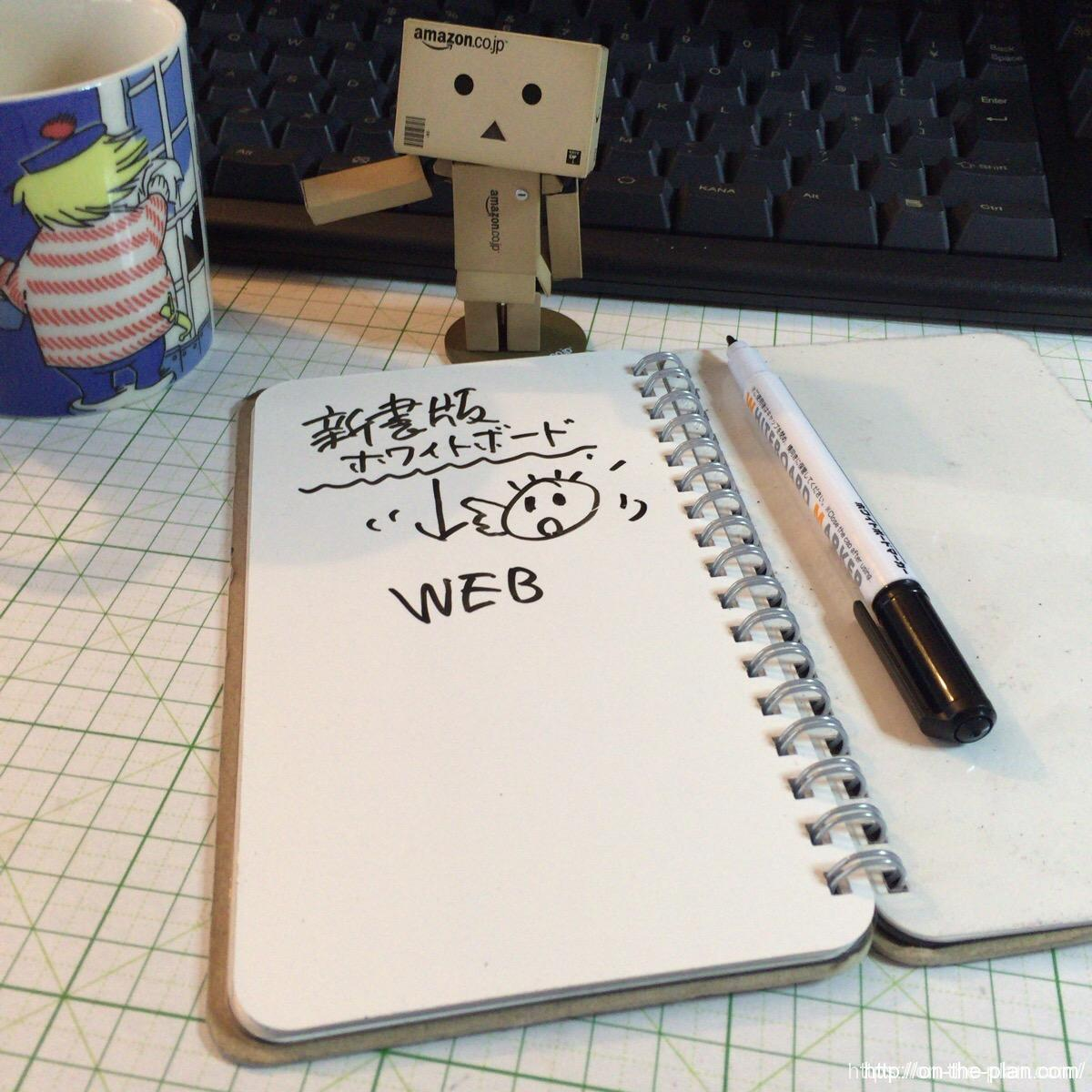 書いたり、消したりしながら考えを練る ホワイトボード