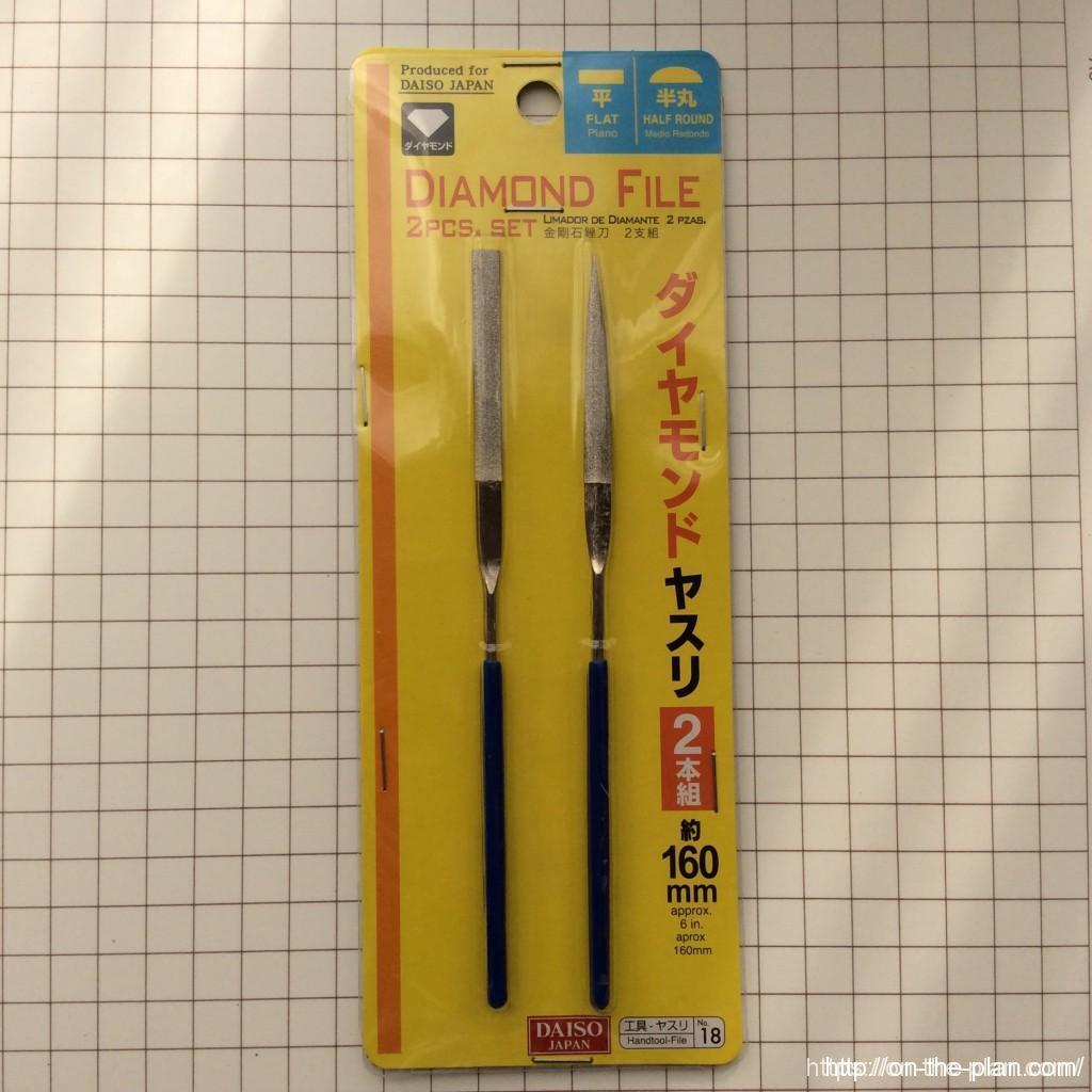 ダイソーのダイヤモンドヤスリ、ペン軸加工には半丸が便利。軸の内側を成形できます。