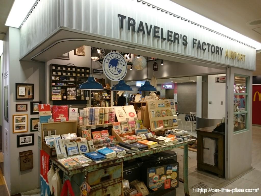 東京成田のトラベラーズファクトリー エアポート 〒282-0011 千葉県成田市成田国際空港 第1旅客ターミナル 中央ビル 本館4階 Narita International Airport Terminal-1 4F, Narita-shi, Chiba, 282-0011, Japan 電話番号/TEL : 0476-32-8378 営業時間/OPEN : 8:00 - 20:00