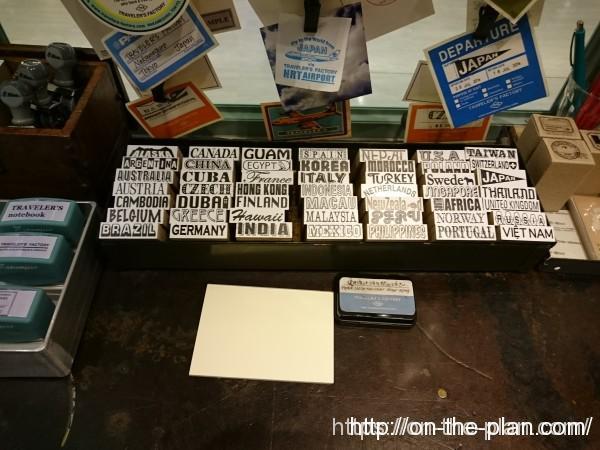 東京成田のトラベラーズファクトリー エアポート 、スタンプ台。真ん中には国名のスタンプ台がドーンとあります。