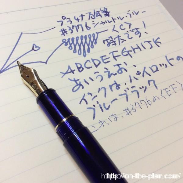 プラチナ万年筆 #3776 シャルトル・ブルー 極太<C>のニブは滑らかで気むずかしいところはありません。この画像の紙はLIFEのノーブルノートでインクはパイロットのブルーブラックです。 事務封筒での宛名書きや、メモノートでアイデア出しなどに楽しく使っています。軸のブルーも綺麗です。