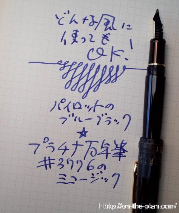 プラチナ万年筆 #3776 ミュージック
