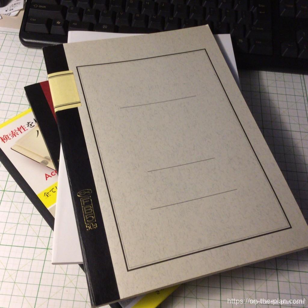 大昔のノートはB5の正規のサイズだった!