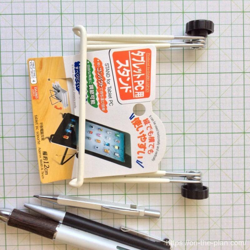 100均のスマホスタンドプチ改造、これはタブレット用だけど、半分ぐらいの幅のスマホ用の商品もありました。