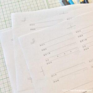 100均の中とじホッチキスで作る御朱印帳の神社冊子。プリンターは裏表同時印刷ができる方は精度が上がります。今回は裏表別々に印刷したので最大3ミリぐらいのズレが有りました。版面に由優をおたせてあるのでなんとか許容範囲内。