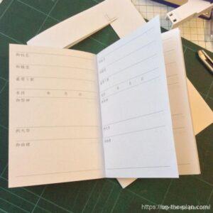 御朱印帳の神社冊子、5枚まとめてカットしました。「コ」の字に切り落とすのがラクです。