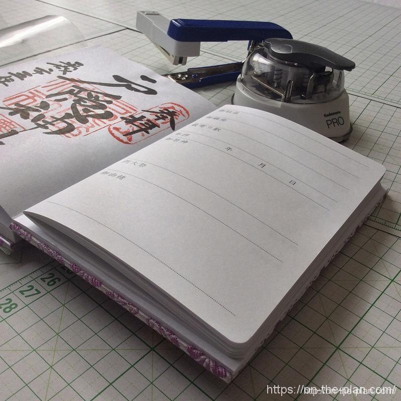 10枚で40ページ、この御朱印帳には透明なビニールカバーが付いているのでここに挟むことにしました。