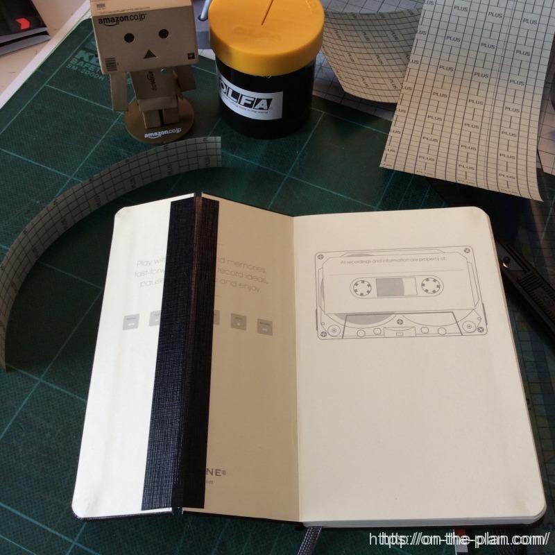 モレスキンの「100円ノート超メモ術化」計画はダイスキンの夢を見るか。 裏側の製本テープを貼る。4mm幅で溝を残しておく。