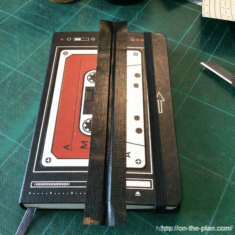 モレスキンの「100円ノート超メモ術化」計画はダイスキンの夢を見るか。 表側の製本テープは溝の内側に沿って貼る。