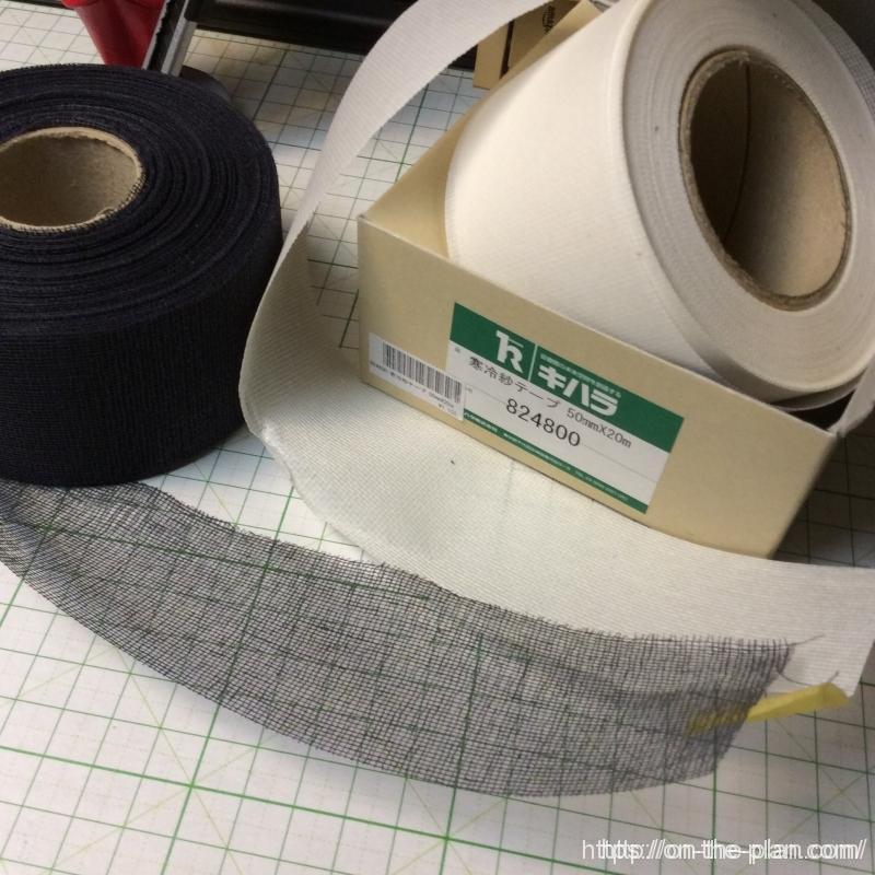 製本テープでは心もとないので寒冷紗のテープを使います。今回は撮影をわかりやすく説明するために白を使います。