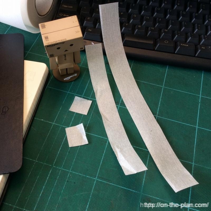 寒冷紗テープを切り出します。小さい方は内側、大きい方は外側、四角いのは端の補強です。
