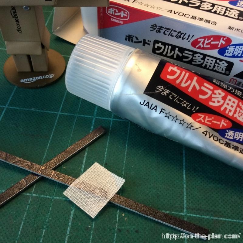 手持ちの接着剤で使えそうなのはこれかな、テスト接着してみます。
