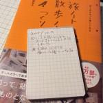 「旅ノート・散歩ノートのつくりかた」を読んで楽しむ
