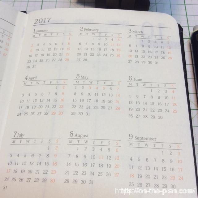 年間カレンダーは、2016年と2017年。
