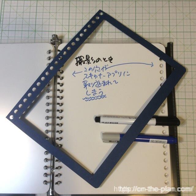 ホワイトボードをスキャンするとき、左右のパンチ穴が写り込んでしまいます。簡単な枠にゲージパンチで穴を開けたものを作りました。