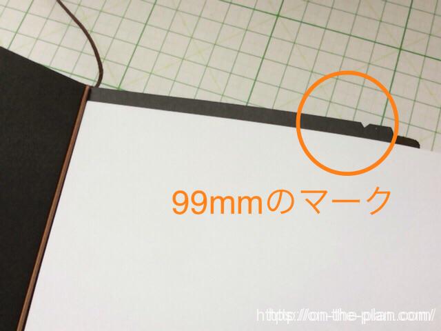 ノドから99mmのところに小さなマークを切ってあります。これを目安にミスコピー用紙やミスプリント用紙を三つ折にします。 「エコ・クラフトファイル」