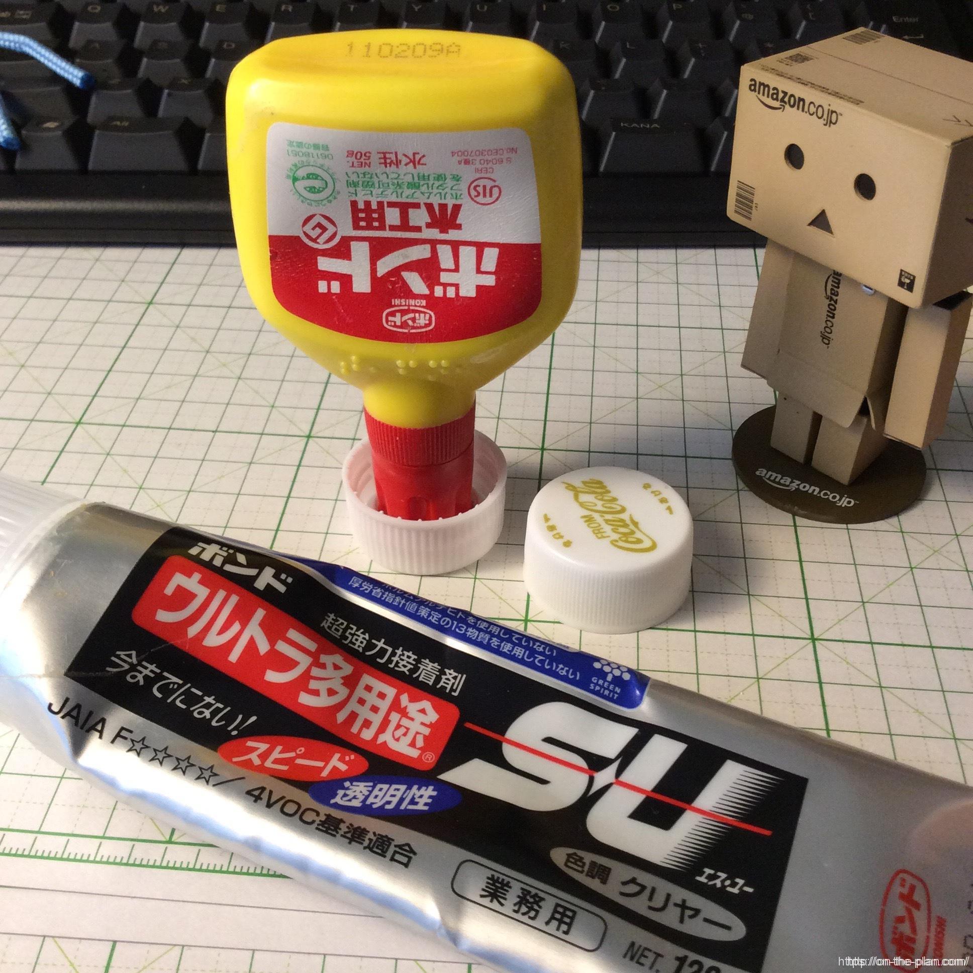 プラスチックも接着できる多用途接着剤、「コニシボンドウルトラ多用途」を使いました。