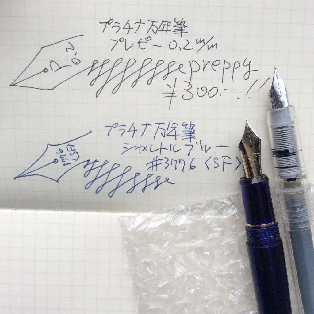 プラチナ万年筆#3776シャルトルブルー〈細軟〉を先に使い始めたので、プレピー0.2の驚くべき書き味をしらなかった。