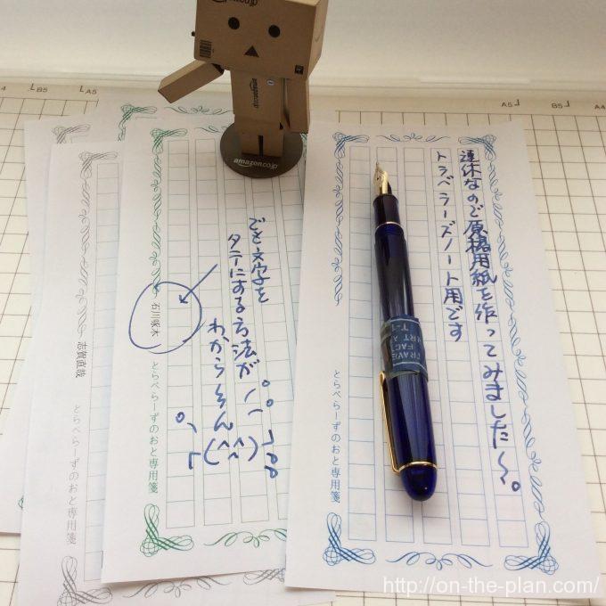 プリンターで印刷できるトラベラーズノート用の原稿箋です。よかったらダウンロードしてお使いください。