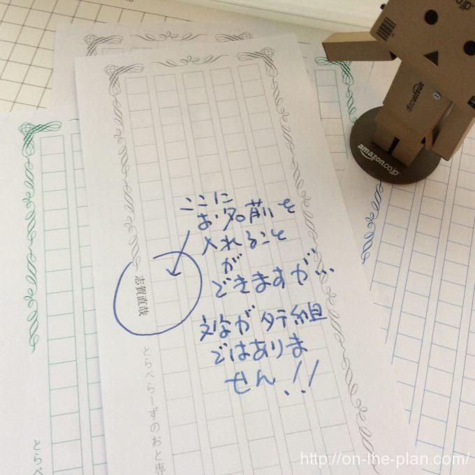 ご自分の名前を入れられますが、文字が縦にする方法がわかりません。(T_T)それでも良かったら使ってやってください。