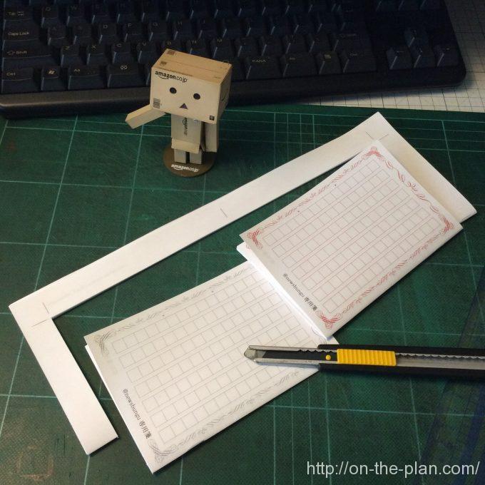 フチを額縁のように切り落とさないで、冊子だけ切り出します。できた(^^)。