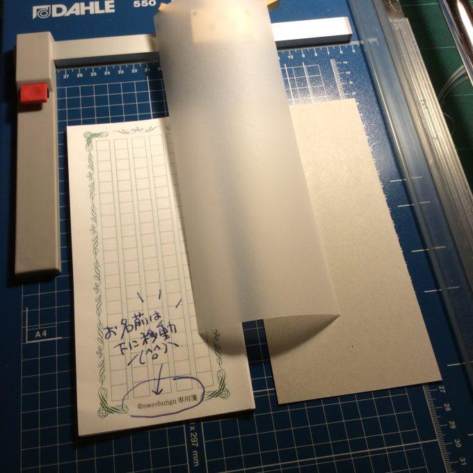 「ペリペリ専用箋-愁華version」の材料を揃えました。