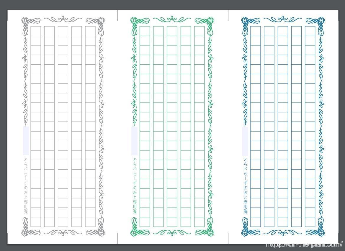 トラベラーズノート用の原稿箋。A4に3種類印刷できます。