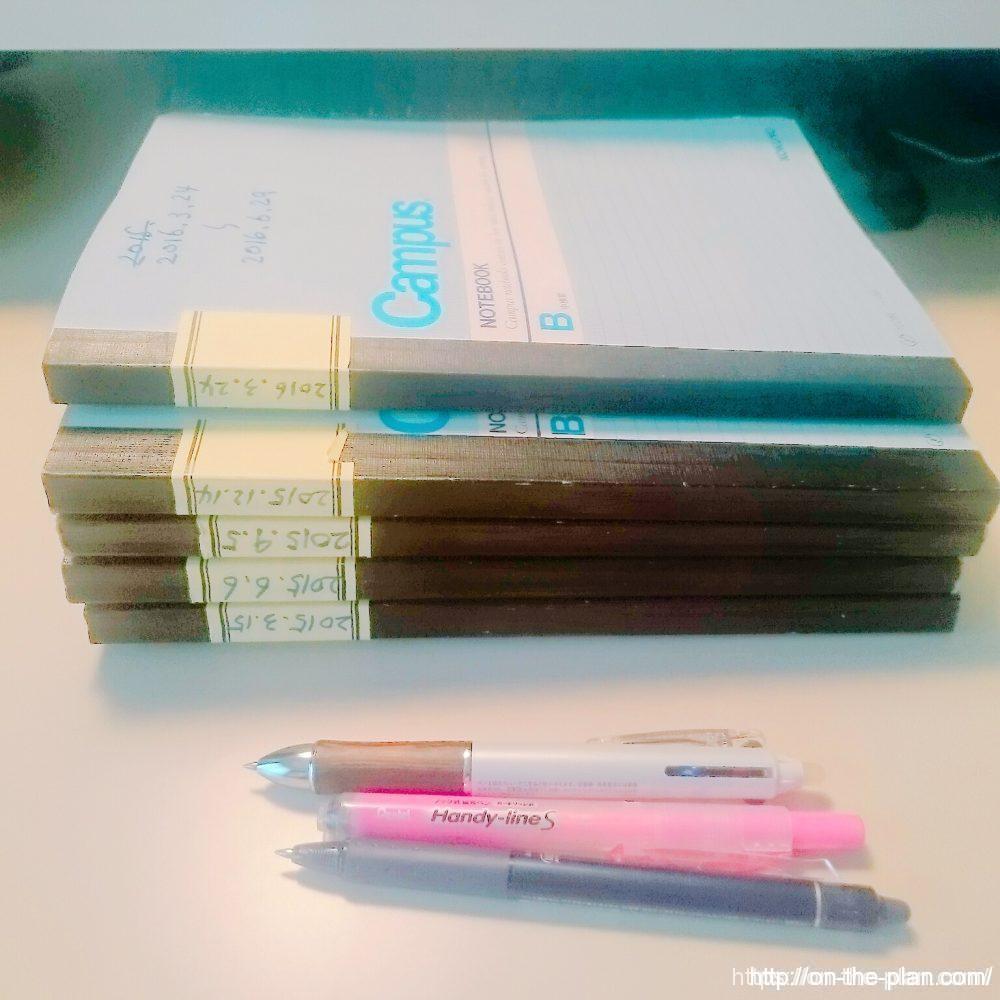 手帳とノート
