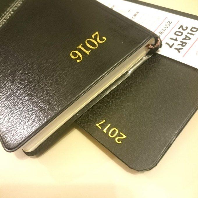 結局2016年はもらった能率手帳のウィークリー使いました。「良いことやったリスト」を毎日3行かいていただけだけど。