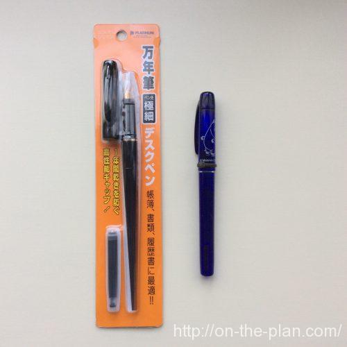「万年筆極細デスクペン」の首軸を交換して首軸のインク機構を見えなくするカスタマイズをしてみたいぞ(^o^)。