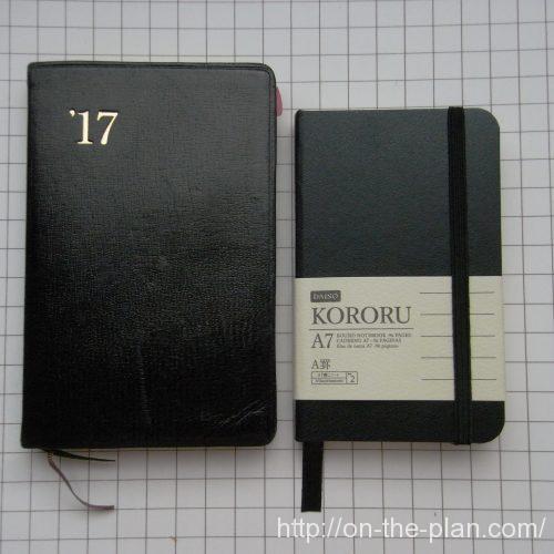 能率手帳の小型とダイソーのA7 KOROKUを比較するとこんな感じ。