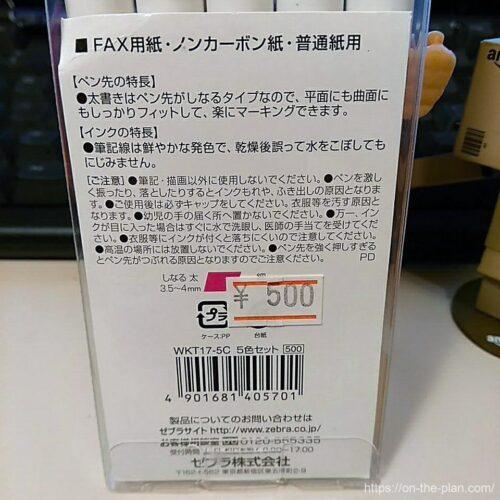 JUSTFIT-ZEBRA ゼブラ・ジャストフィット 蛍光ペン 商品説明