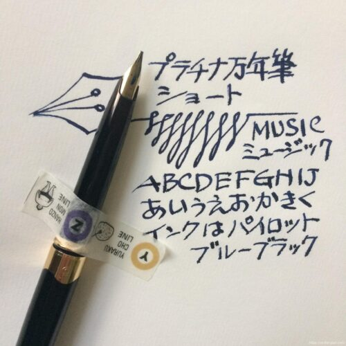 プラチナ万年筆 ショート ミュージックの試し書き