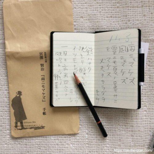 宮沢賢治「雨ニモマケズ手帳」